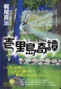 Ichirijima