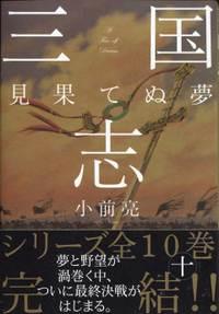Sangoku10