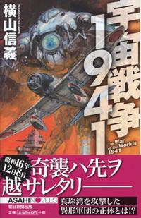 Yokoyama1941