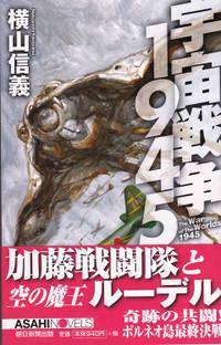 Yokoyama1945