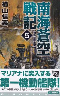 Nankai_5