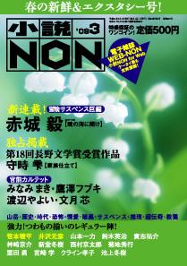 Nnon0903_2